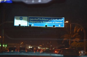 Bahrain Entry through King Fahad Causeway